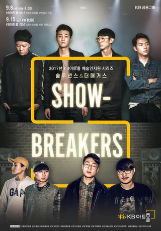 [Show-Breakers 솔루션즈 & 더 매거스] 2017. 9. 8. fri. pm8 @ KB아트홀 부산 / 2017. 9. 15. fri. pm8 @ KB아트홀 강남
