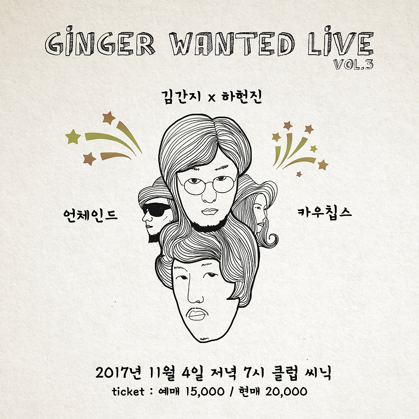 Ginger Wanted Live vol.3