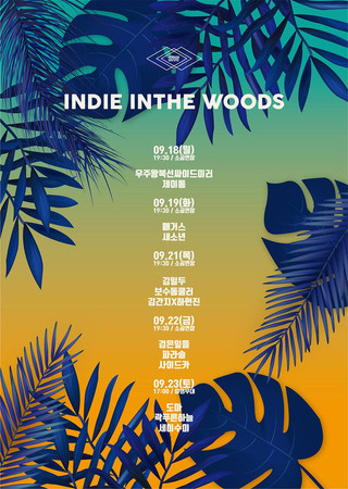 [Indie In the Woods] 2017. 9. 19. tue. pm7:30 @ 금정문화회관