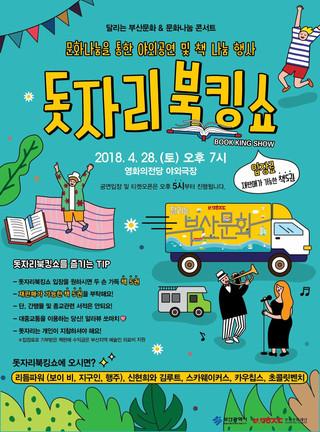 [돗자리 북킹쇼] 2018. 4. 28. sat. pm 7 @ 영화의 전당 야외극장