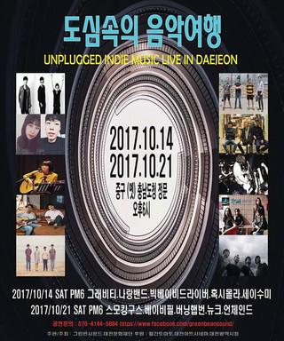 [도심속의 음악여행] 2017. 10. 21. sat. pm 6 @ 대전 (옛) 충남도청 정문