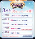 【栽培少年】3周年記念キャンペーンを実施!