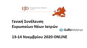 Οι Έλληνες νέοι ιατροί θα εκπροσωπηθούν στην Φθινοπωρινή Σύνοδο - Γενική Συνέλευση 2020 του Ευρωπαϊκού Συλλόγου Νέων Ιατρών - EJD