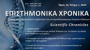 Πανελλαδική έρευνα του JDN-Hellas αποκαλύπτει τις απόψεις των νέων ιατρών της χώρας για την εργασιακή ικανοποίηση