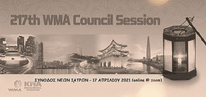 Συμμετοχή στην Εαρινή Παγκόσμια Σύνοδο των Νέων Ιατρών-217η Συνεδρίαση του Συμβουλίου του WMA