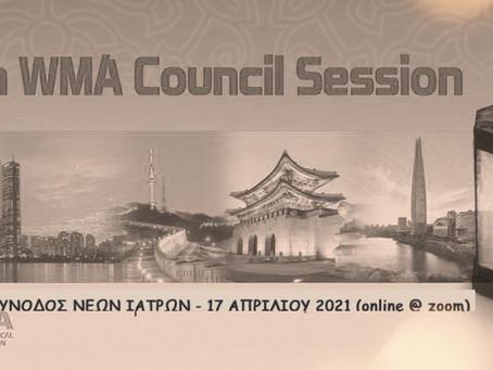 Διαδικτυακά στις 17/04  η Εαρινή παγκόσμια σύνοδος των νέων γιατρών του WMA - ΤΟ ΠΡΟΓΡΑΜΜΑ