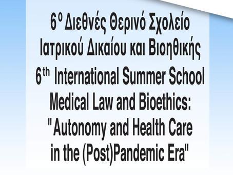 6ο Θερινό Σχολείο Βιοηθικής: Αυτονομία και Περίθαλψη μετά την πανδημία 11-17/7/2021