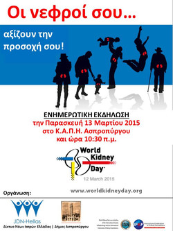 JDN-Hellas WKD2015 Aspropyrgos