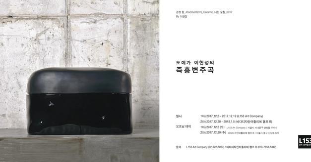 도예가 이헌정의 즉흥변주곡