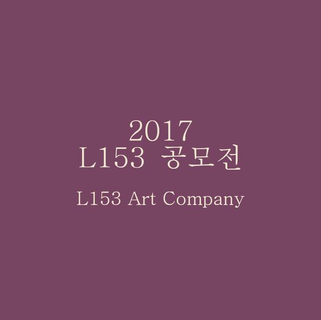 2017 L153 공모전
