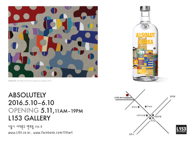 Absolutly 展