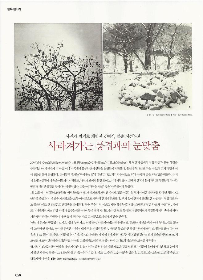 행복이가득한집1월호 기사.jpg