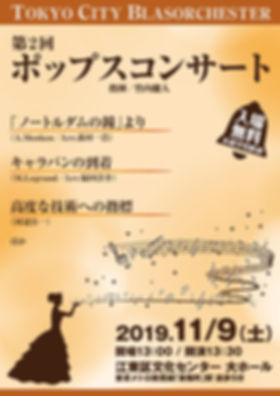 2019pops_flyer_mini.jpg