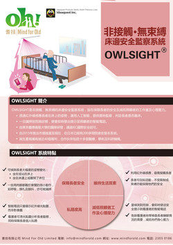 Owlsight Bed Monitoring System