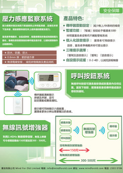 Wireless Bed Monitoring System