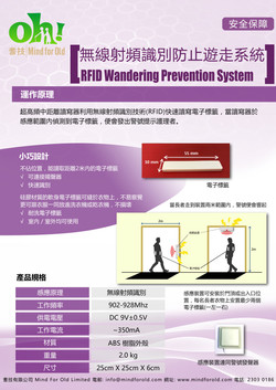 RFID Wandering Prevention System