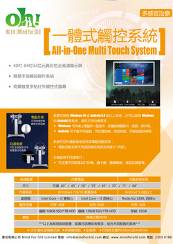All-in-One Multi-touch System
