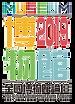 2019博物館所logo_白框.png