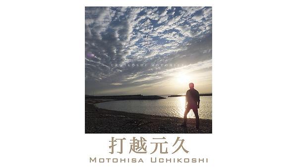 Motohisa_Uchikoshi_Trailer.jpg