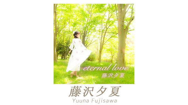 Yuuna_Fujisawa_Trailer.jpg