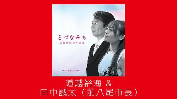 Michigoe_Tanaka_Trailer.jpg