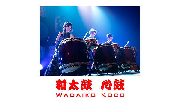 Wadaiko_Coco_Trailer.jpg