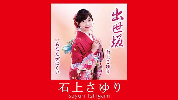 Sayuri_Ishigami_Trailer.jpg