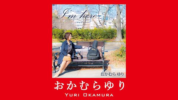 Yuri_Okamura_Trailer.jpg