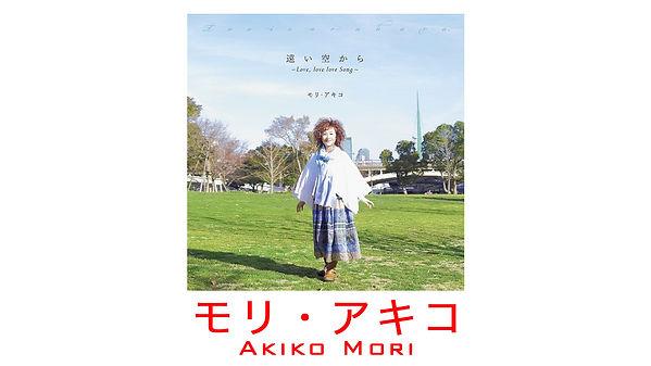 Akiko Mori_Trailer.jpg