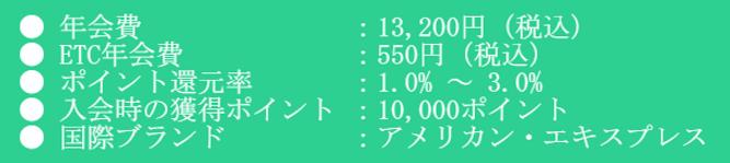 アメックス、スペック詳細.PNG