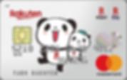 card_rakuten01_master_panda01.png