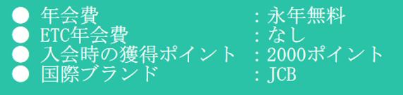 マジカルクラブTカードJCB詳細.png