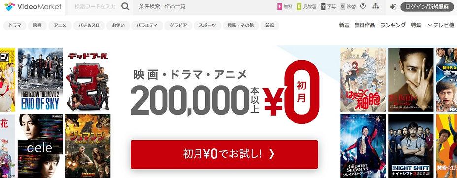 screencapture-www-videomarket-jp-page-14