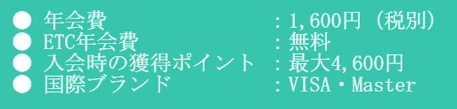 セディナJTB旅カード詳細.png