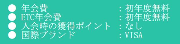 三井住友トラストカード詳細.png
