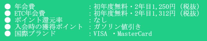 シェルスターレックス、スペック詳細.PNG