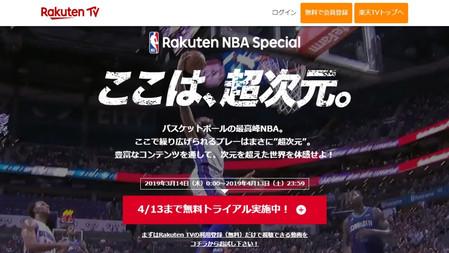 12位 Rakuten NBA Special
