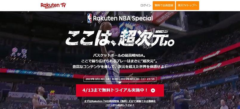 screencapture-tv-rakuten-co-jp-static-nb