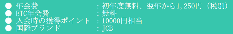 JCB詳細.png