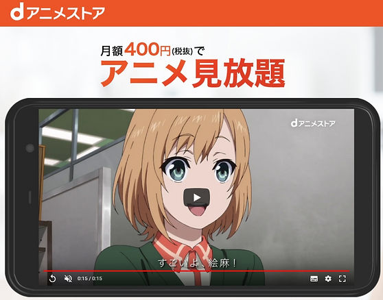 screencapture-anime-dmkt-sp-jp-animestor