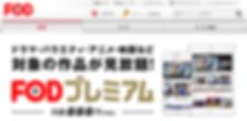 フジテレビ公式<FOD>【1ヶ月無料】 - fod.fujitv.co.jp.p