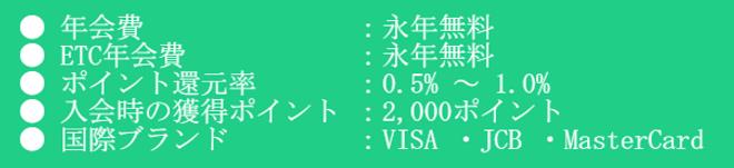ライフカード、スペック詳細.PNG