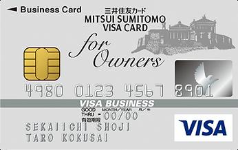 三井住友ビジネスカード for Owners.png