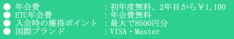 東急カード スペック.png