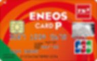 ENEOSカード1.jpg