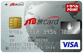 セディナJTB旅カード.jpg