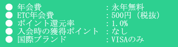 NTTファイナンスBizカード、スペック詳細.png