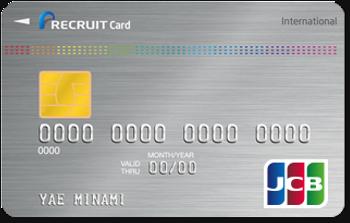 リクルートカード.png