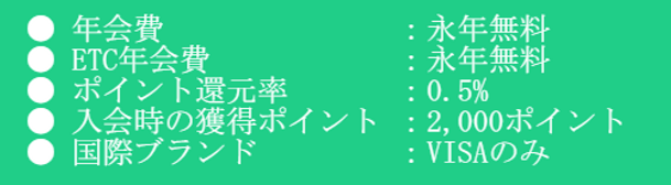 エポスカード、スペック詳細.PNG