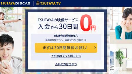 9位 TSUTAYA TV